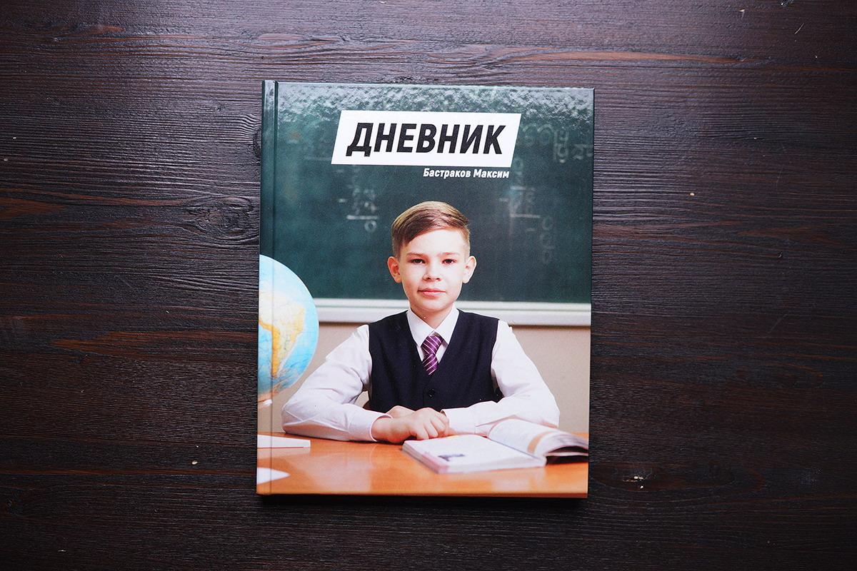 Дневник с фотографией ребенка на обложке