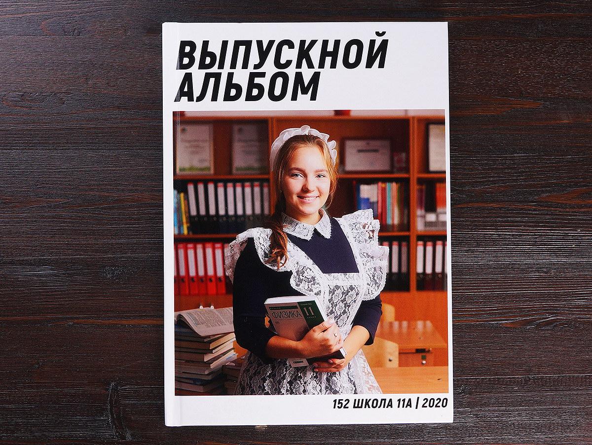 Альбом 20×30   30 страниц