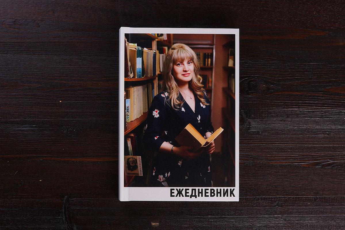 Фотосессия + ежедневник с персональной обложкой