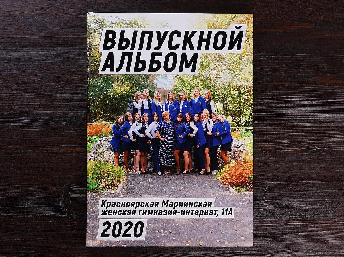 Альбом 20×30   16 страниц